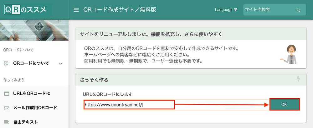 QRのススメサイトでQRコードを作成する