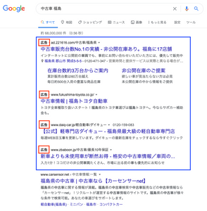 「中古車 福島」の検索結果上の広告文