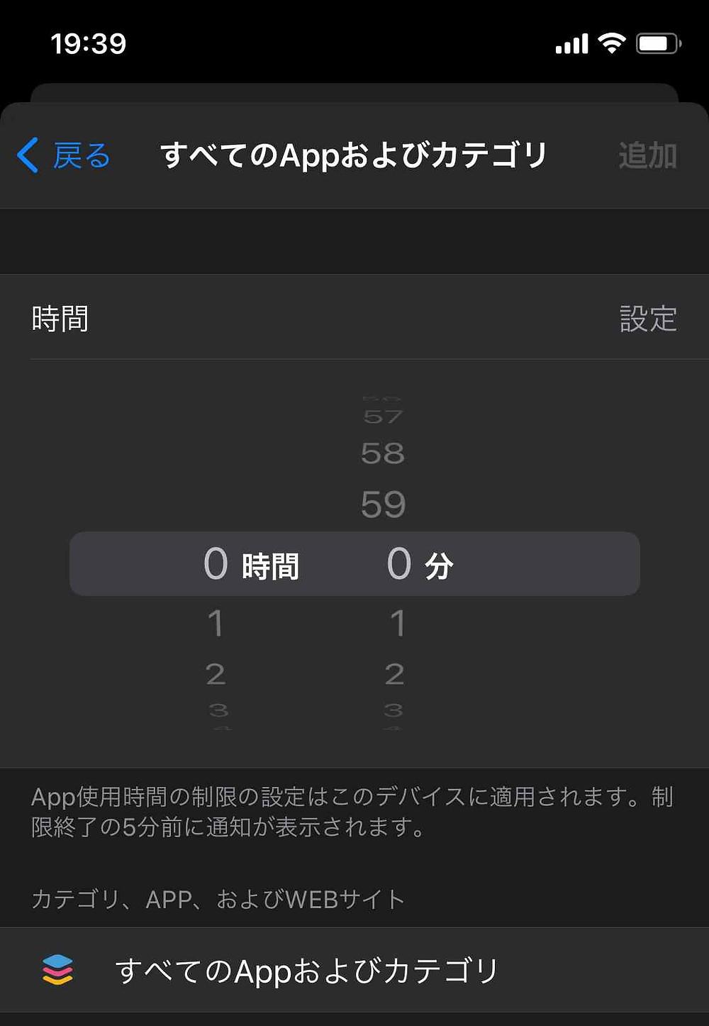 アプリの使用時間を制限できる
