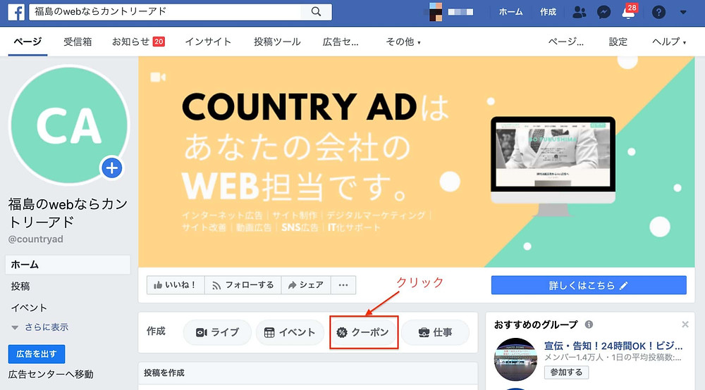 Facebookの企業ページ