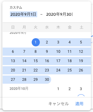 カレンダーで対象期間を選択