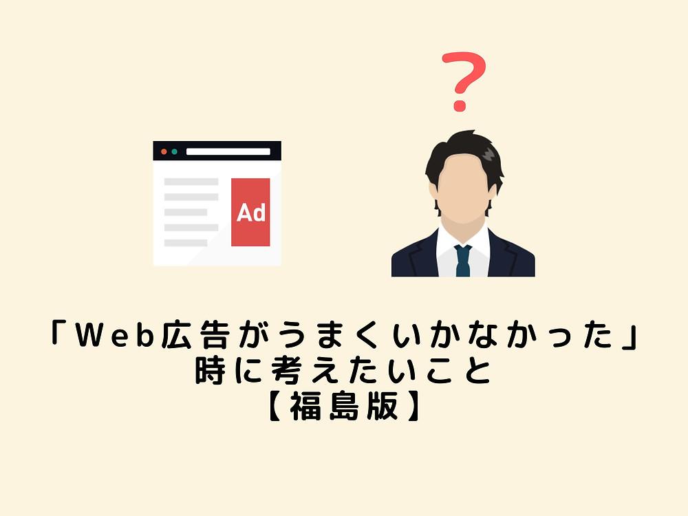 福島でのWeb広告がうまくいかないなら