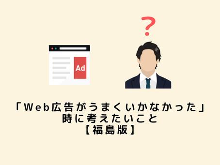 「Web広告がうまくいかなかった」時に考えたいこと【福島版】