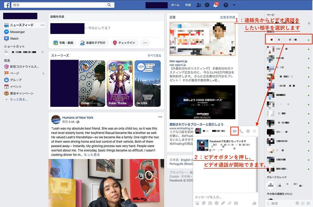 Facebookでビデオ会議できる方法
