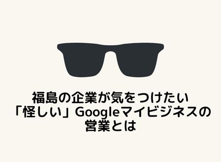 福島の企業が気をつけたい「怪しい」Googleマイビジネスの営業とは