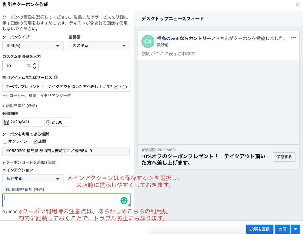 Facebookクーポンの活用方法