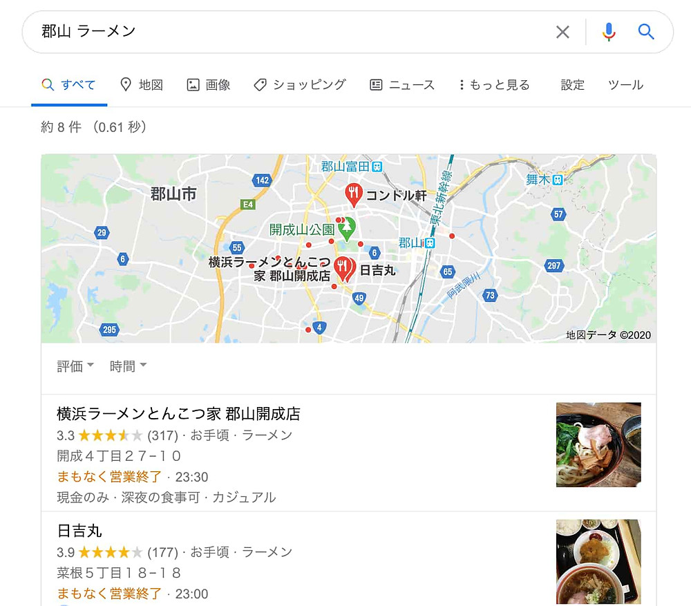 Googleでの「郡山 ラーメン」の検索結果