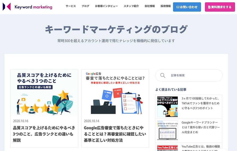 キーワードマーケティングのトップページ