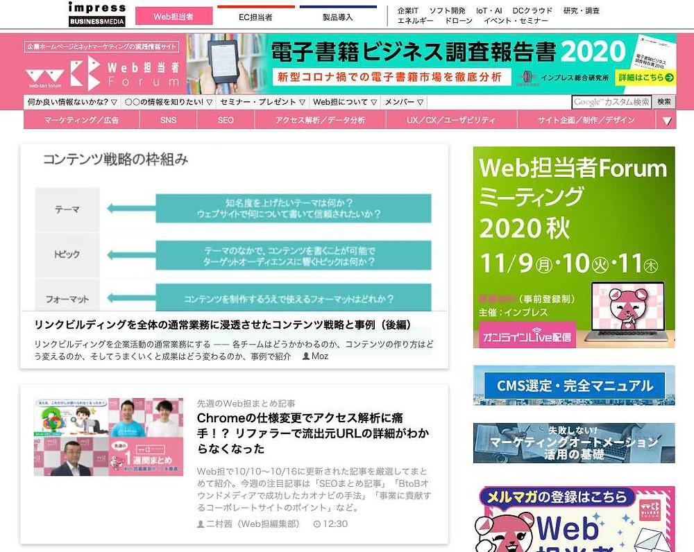 Web担当者フォーラムのトップページ