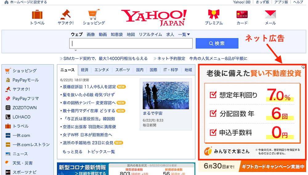 Yahoo!のバナー広告