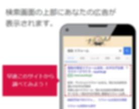 福島のリスティング広告例