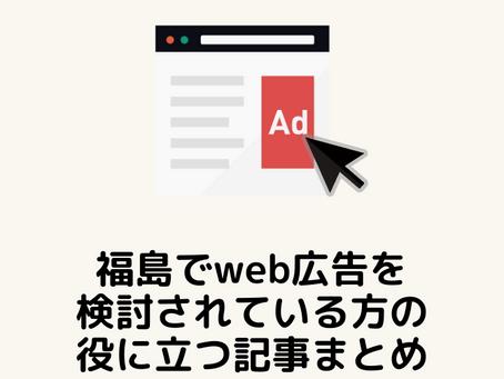 福島でweb広告を検討されている方の役に立つ記事まとめ