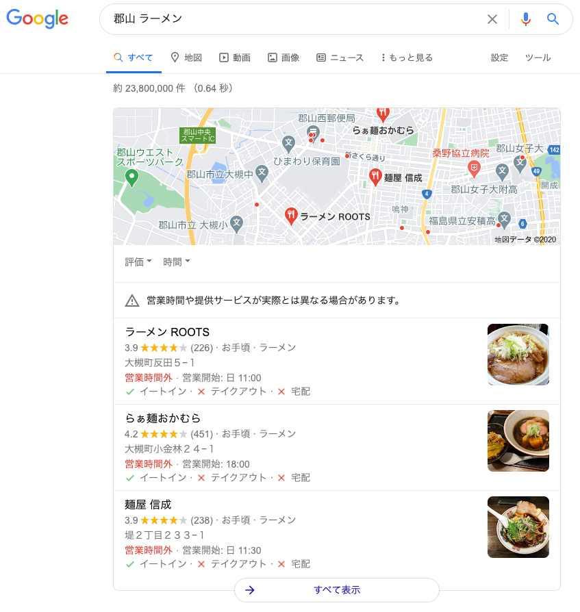 Googleマイビジネス のイメージ画像
