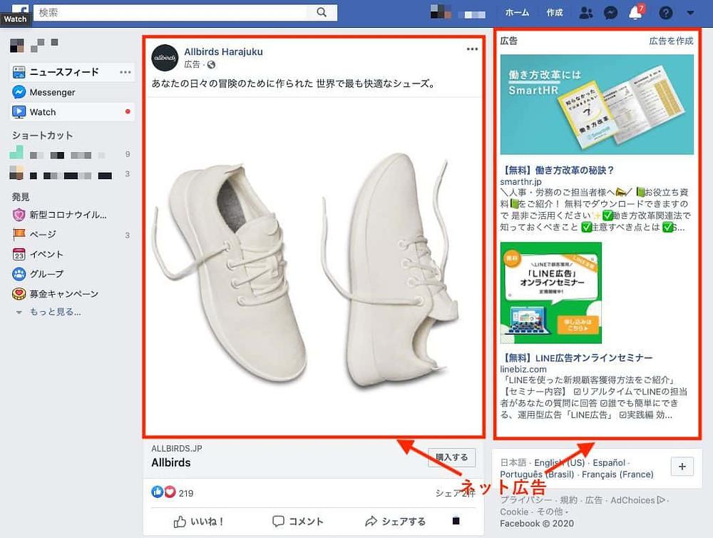 Facebookのインフィード広告