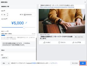 思ったよりも簡単にスタートできるFacebook広告