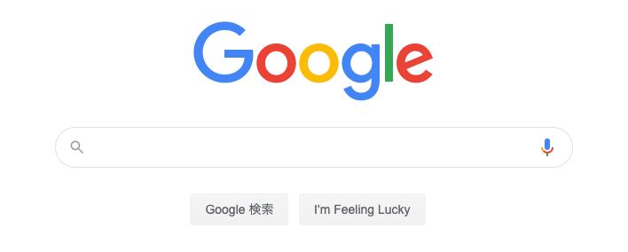 世界的に利用されるGoogleの検索エンジン
