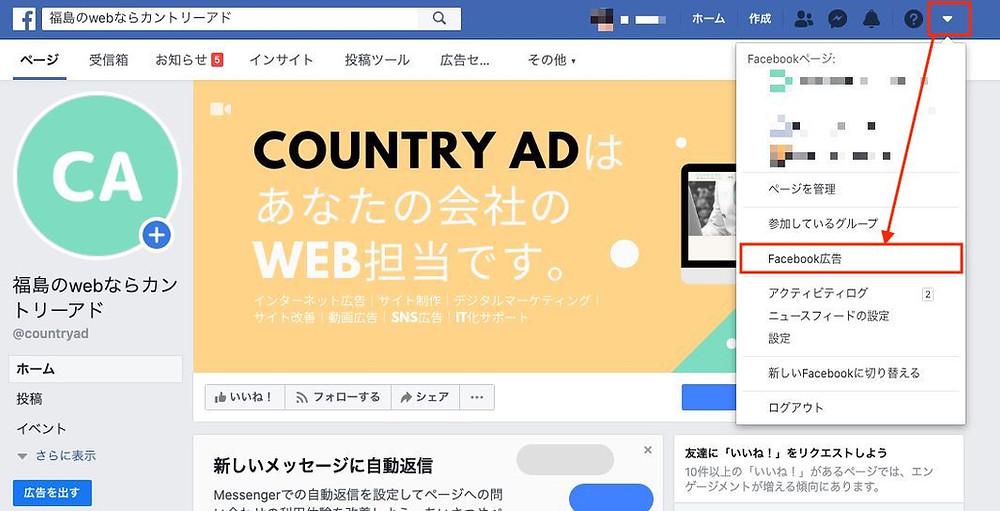 Facebook広告の始め方