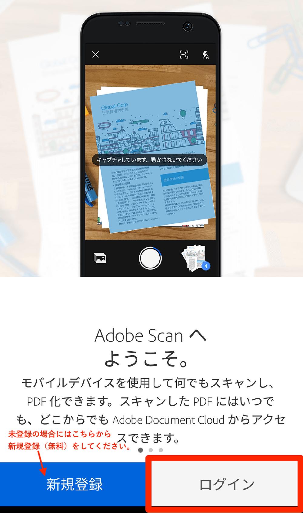 Adobe Scan使用にはAdobe IDの登録が必要