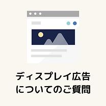 福島のディスプレイ広告についてのご質問