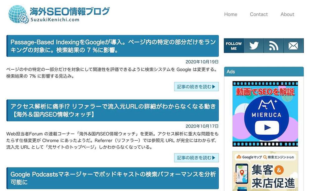 海外SEOブログのトップページ