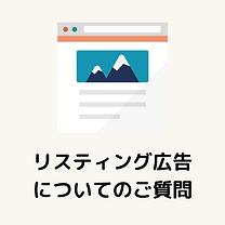 福島のリスティング広告についてのご質問