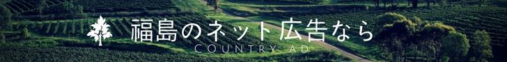福島のネット広告ならカントリーアド バナー