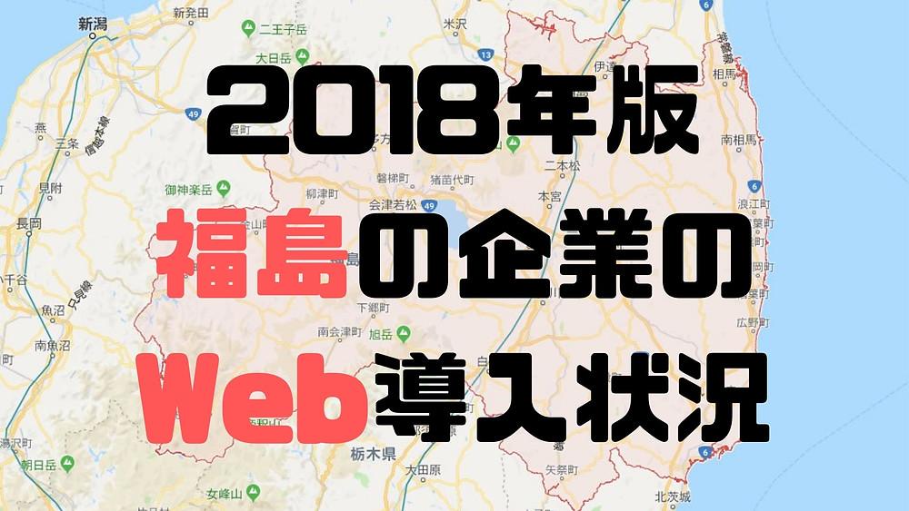 福島のweb導入状況について