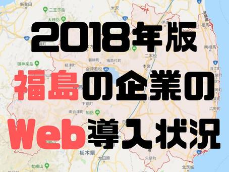 <2018年版>福島県内の企業のWeb導入状況まとめ