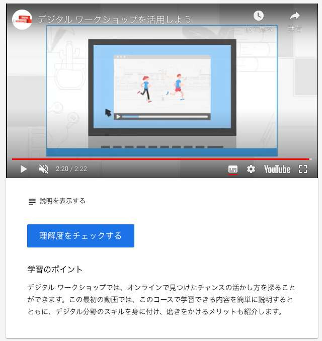 Googleデジタルワークショップの動画