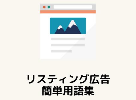【福島の初心者の方向け】Web広告の専門用語集<リスティング広告編>
