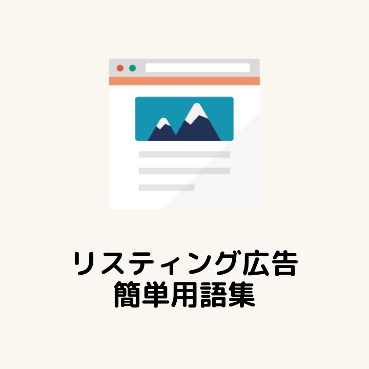 リスティング広告簡単用語集