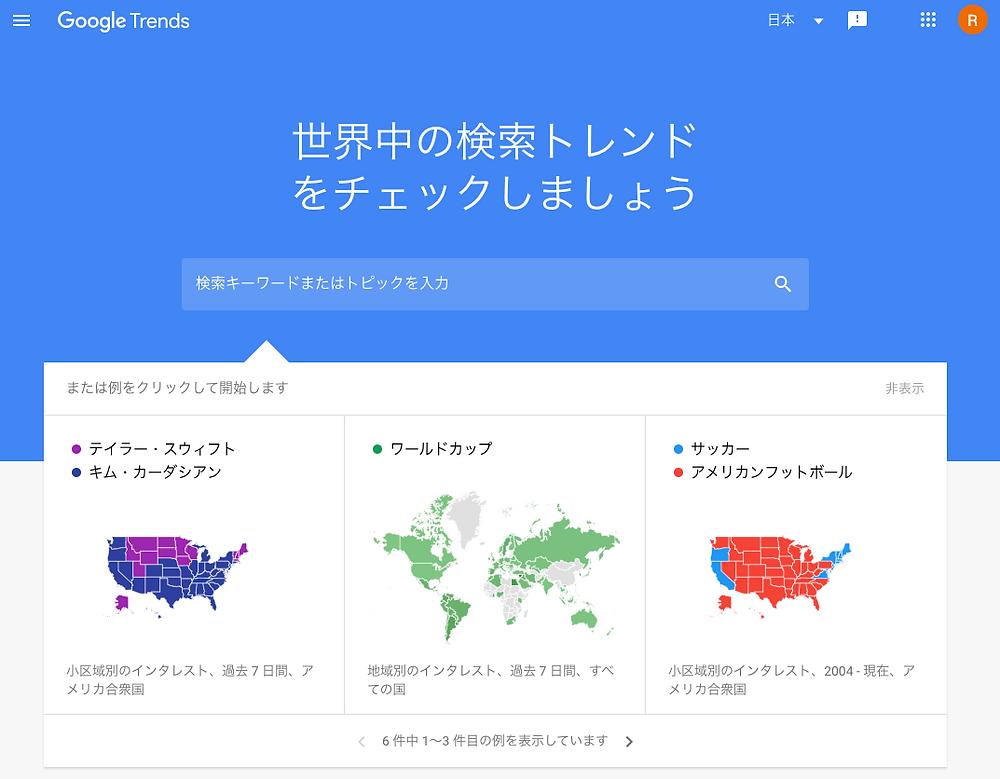 GoogleトレンドのTOP画面