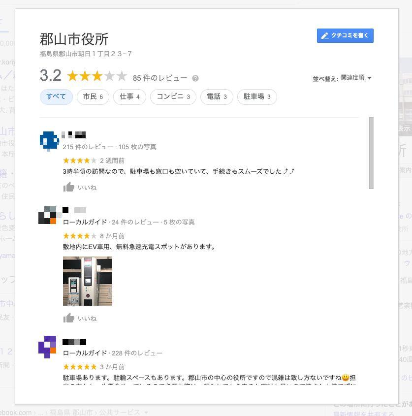Googleマイビジネス のクチコミ