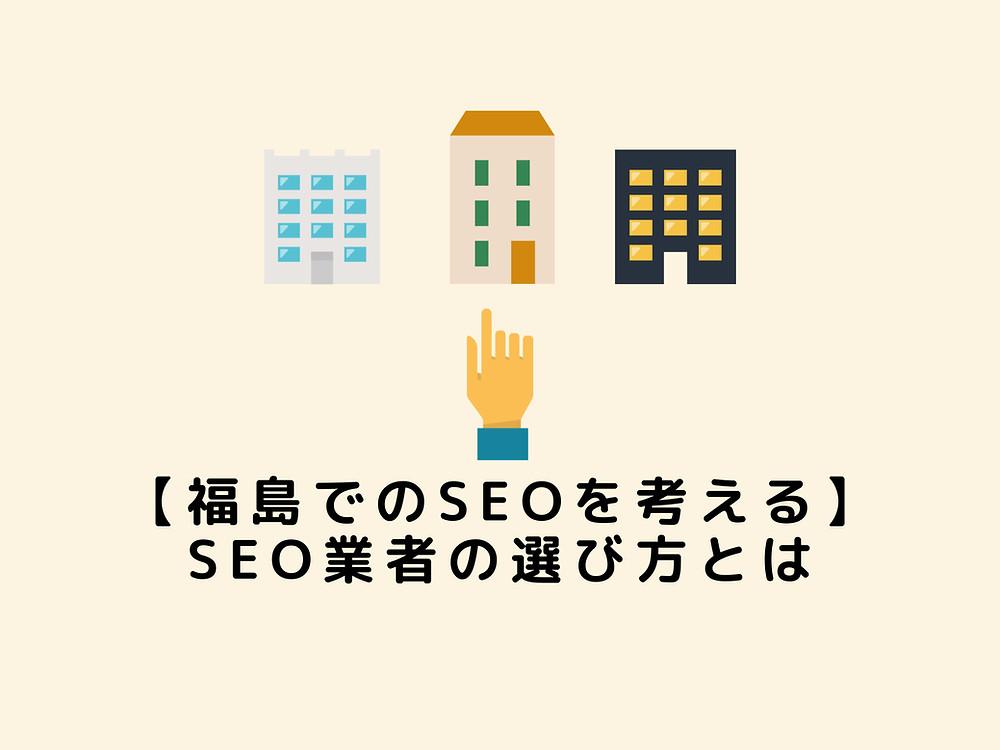 福島のSEOを考える。