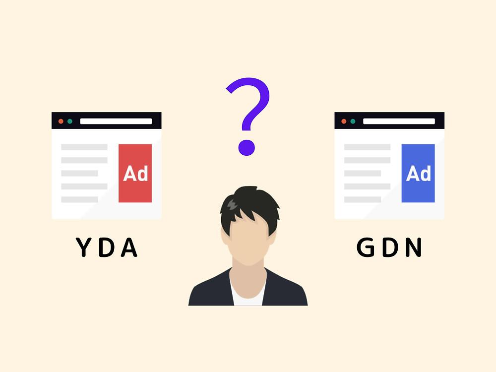 YDAとGDNはどちらがいいのか