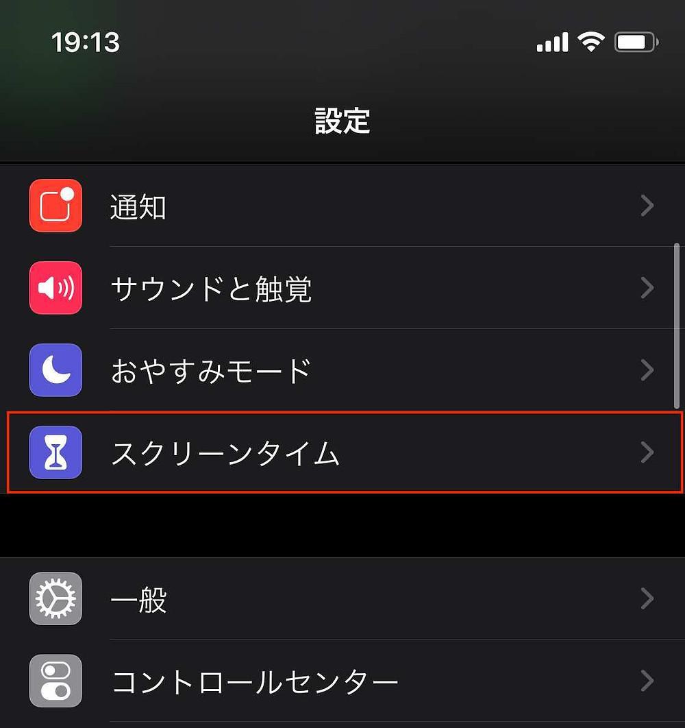 iphoneのスクリーンタイム