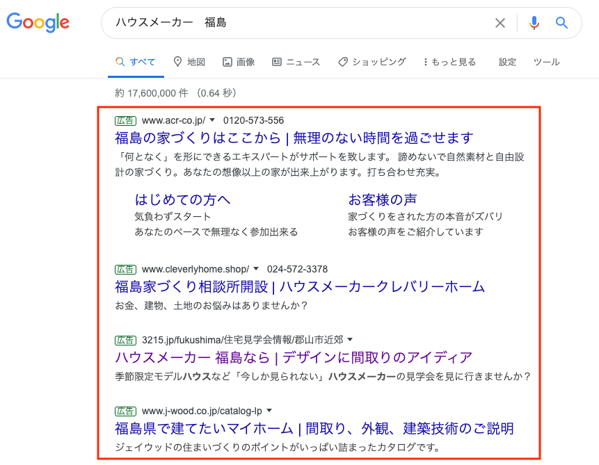 Googleの検索結果「ハウスメーカー 福島」