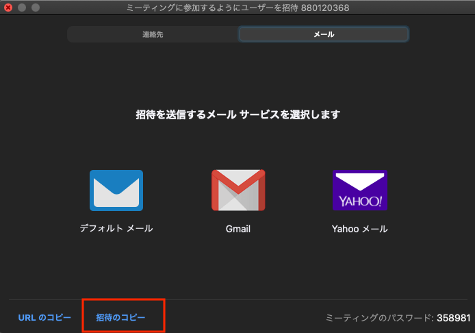 zoomの招待メールの送り方