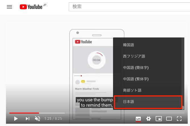 字幕を日本語へ翻訳