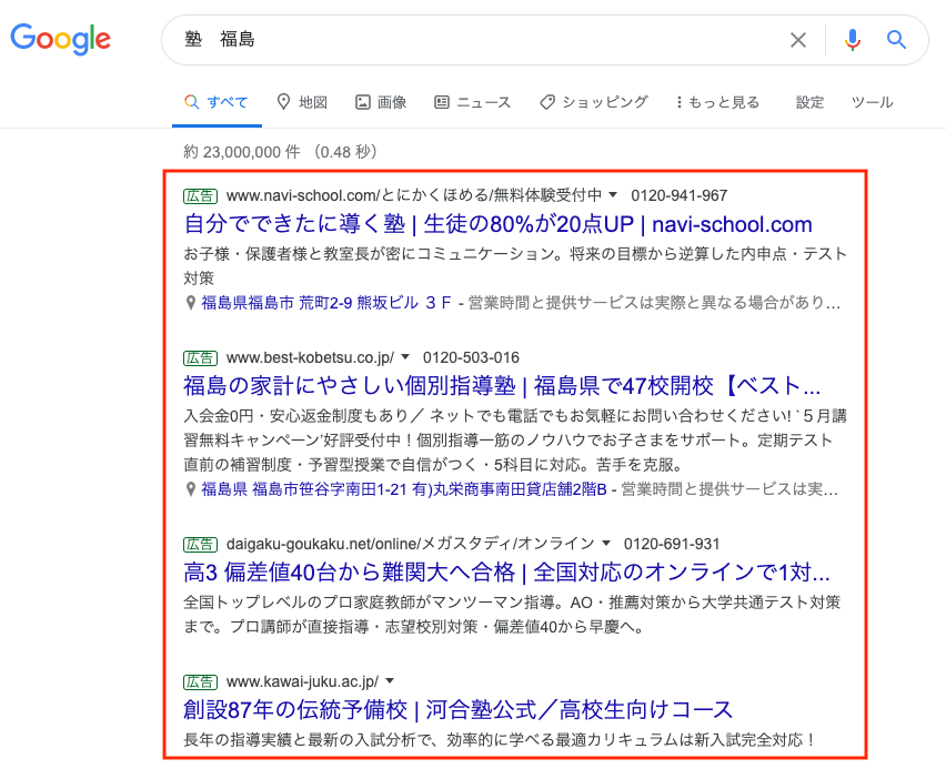 福島県内の検索結果の画面
