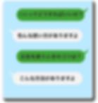 LINEで相談室のイメージ