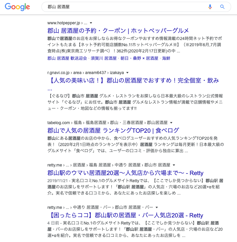 googleでの検索結果