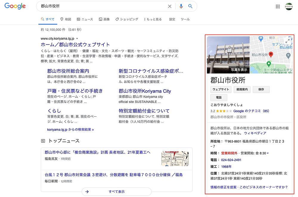 Googleマイビジネス の掲載例