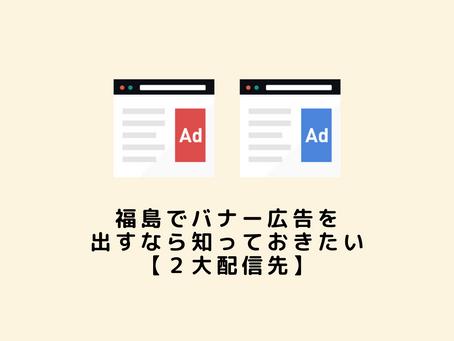 福島でバナー広告を出すなら知っておきたい【2大配信先】