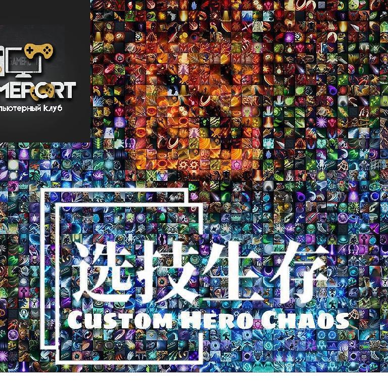 Турнир Dota Custom Hero Chaos
