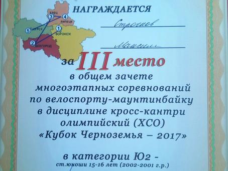 Успехи в велоспорте Максима Страчкова