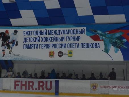 Хоккейный турнир памяти Олега Пешкова.