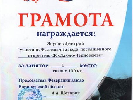 Фестивале дзюдо СК «Дзюдо-Черноземье»