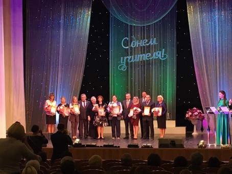 Лучшим педагогам вручили награды.