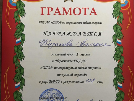 Поздравляем Казакову Валерию!